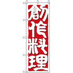 のぼり旗 (641) 創作料理