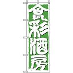 のぼり旗 (642) 食彩酒房