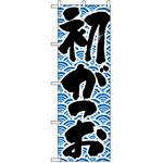 のぼり旗 (643) 初がつお