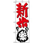 のぼり旗 (644) 新米