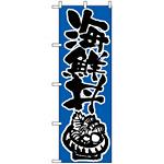 のぼり旗 (647) 海鮮丼 青地/黒文字 イラスト