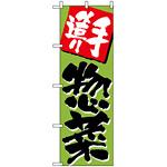 のぼり旗 (648) 手造り惣菜