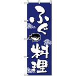 のぼり旗 (649) ふぐ料理 ワンポイントイラスト