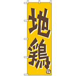 のぼり旗 (656) 地鶏