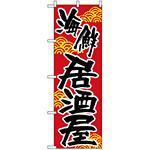 のぼり旗 (657) 海鮮居酒屋