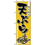 のぼり旗 (660) さくさく天ぷら 黄