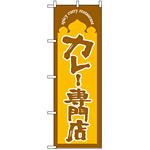 のぼり旗 (664) カレー専門店