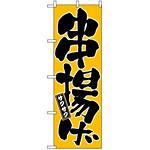 のぼり旗 (677) 串揚げ サクサク