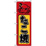 のぼり旗 (680) たこ焼 かわいいイラスト