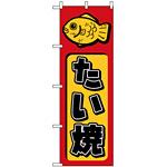のぼり旗 (681) たい焼 イラスト付