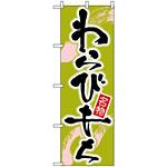 のぼり旗 (695) 名物 わらびもち