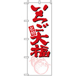 のぼり旗 (696) いちご大福