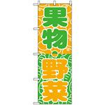 のぼり旗 (700) 野菜・くだもの