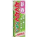 のぼり旗 (GNB-220) 新春とくとくプラン
