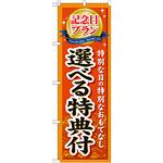 のぼり旗 (GNB-228) 記念日プラン選べる特典付