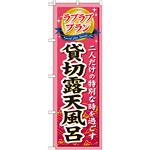 のぼり旗 (GNB-231) ラブラブプラン貸切露天風呂