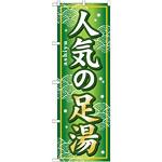 のぼり旗 (GNB-233) 人気の足湯