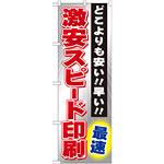 のぼり旗 (GNB-238) 激安スピード印刷 最速