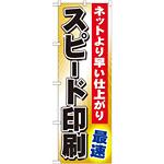 のぼり旗 (GNB-239) スピード印刷 最速