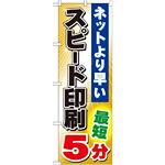 のぼり旗 (GNB-240) スピード印刷 最短5分