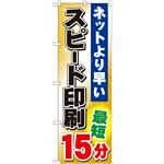 のぼり旗 (GNB-242) スピード印刷 最短15分