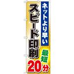のぼり旗 (GNB-243) スピード印刷 最短20分