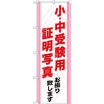 のぼり旗 (GNB-246) 小・中受験用 証明写真