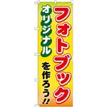 のぼり旗 (GNB-251) オリジナルフォトブックを作ろう!!