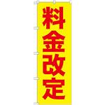 のぼり旗 (GNB-258) 料金改定 赤字/黄地