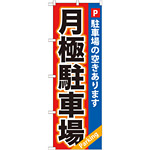 のぼり旗 (GNB-265) 月極駐車場 赤×青地