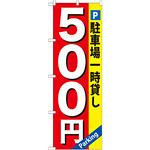 のぼり旗 (GNB-266) 駐車場一時貸し 500円