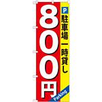 のぼり旗 (GNB-267) 駐車場一時貸し 800円