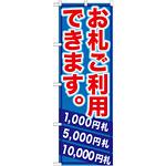 のぼり旗 (GNB-270) お札ご利用できます。
