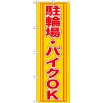 のぼり旗 (GNB-272) 駐輪場・バイクOK