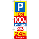 のぼり旗 (GNB-277) P10分100円Parking 24h
