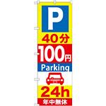 のぼり旗 (GNB-280) P40分100円Parking 24h