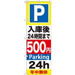 のぼり旗 (GNB-292) P入庫後24時間まで500円