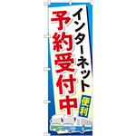 のぼり旗 (GNB-307) インターネット予約受付中