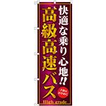 のぼり旗 (GNB-308) 高級高速バス
