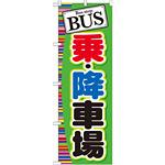 のぼり旗 (GNB-310) BUS 乗・降車場