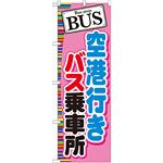 のぼり旗 (GNB-313) BUS 空港行きバス乗車場