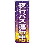 のぼり旗 (GNB-316) 夜行バス運行中
