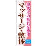 のぼり旗 (GNB-323) マッサージ・整体