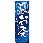 のぼり旗 (GNB-334) 健康増進 お灸
