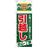 のぼり旗 (GNB-337) 引越し 安心・丁寧