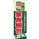 のぼり旗 (GNB-338) 家具梱包 サービス