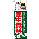 のぼり旗 (GNB-339) 養生無料 サービス