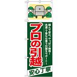のぼり旗 (GNB-342) プロの引越 安心丁寧