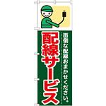 のぼり旗 (GNB-344) 配線サービス