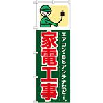 のぼり旗 (GNB-345) 家電工事
